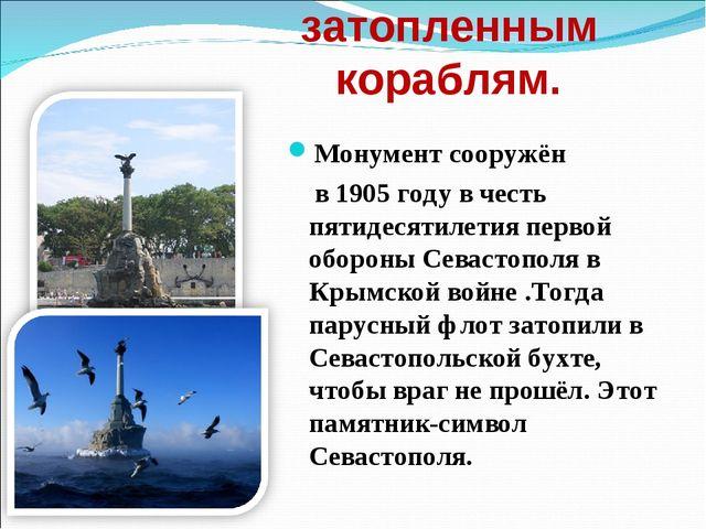 Памятник затопленным кораблям. Монумент сооружён в 1905 году в честь пятидеся...