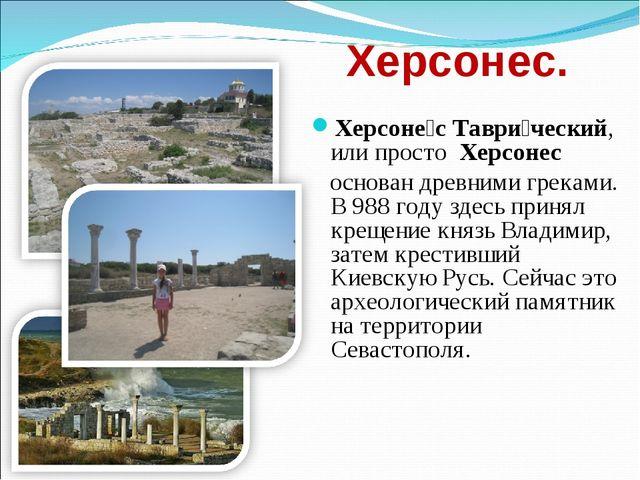 Херсонес. Херсоне́с Таври́ческий, или просто Херсонес основан древними грек...