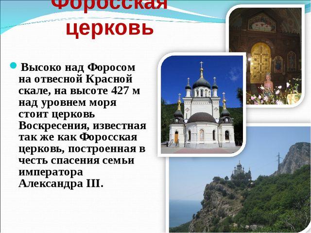 Форосская церковь Высоко над Форосом на отвесной Красной скале, на высоте 427...