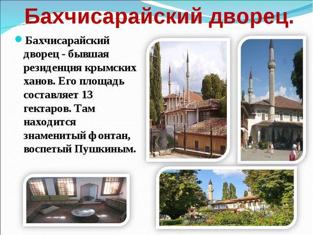 Бахчисарайский дворец. Бахчисарайский дворец - бывшая резиденция крымских хан...
