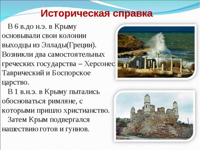 Историческая справка В 6 в.до н.э. в Крыму основывали свои колонии выходцы из...