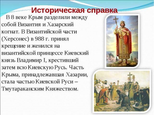 В 8 веке Крым разделили между собой Византия и Хазарский когнат. В Византийс...