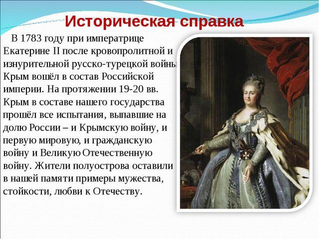 Историческая справка В 1783 году при императрице Екатерине II после кровопрол...