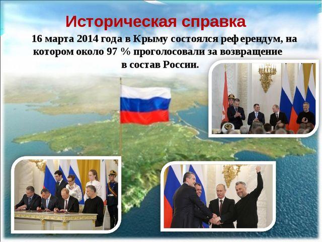 16 марта 2014 года в Крыму состоялся референдум, на котором около 97 % прого...