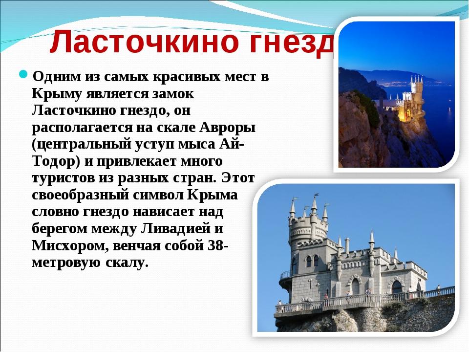 Ласточкино гнездо. Одним из самых красивых мест в Крыму является замок Ласточ...
