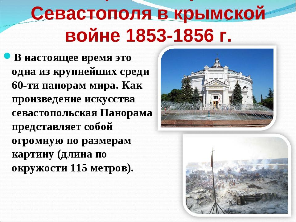 Панорама обороны Севастополя в крымской войне 1853-1856 г. В настоящее время...