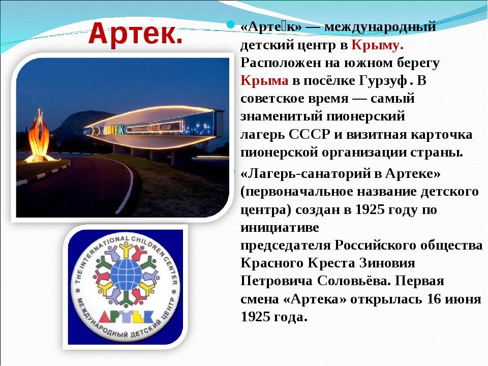 Артек. «Арте́к»— международный детский центр вКрыму. Расположен наюжном бе...