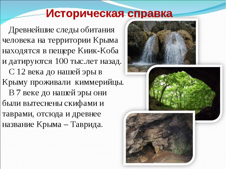 Историческая справка Древнейшие следы обитания человека на территории Крыма н...