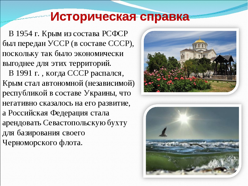 Историческая справка В 1954 г. Крым из состава РСФСР был передан УССР (в сост...