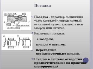 Посадки Посадка- характер соединения узлов (деталей), определяемый величиной
