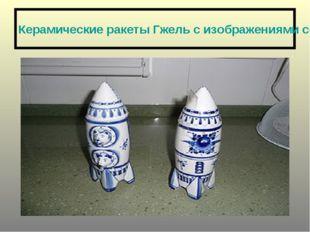 Керамические ракеты Гжель с изображениями собак в иллюминаторах