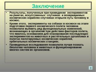 Заключение Результаты, полученные при проведении экспериментов на ракетах, ис