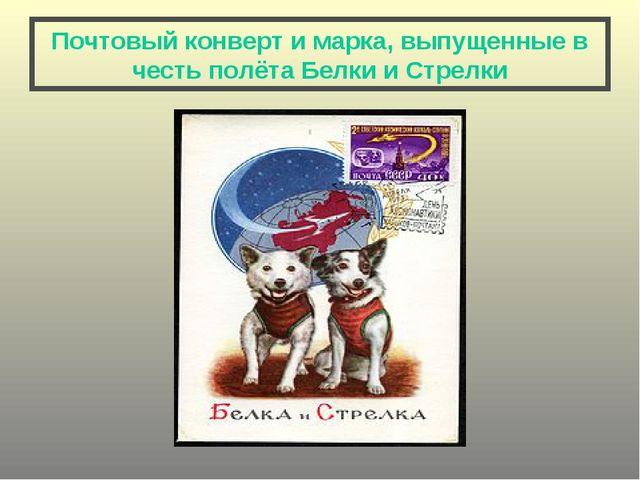 Почтовый конверт и марка, выпущенные в честь полёта Белки и Стрелки