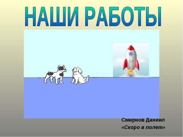 Смирнов Даниил «Скоро в полет»
