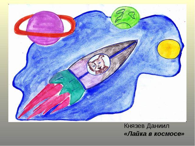 Князев Даниил «Лайка в космосе»