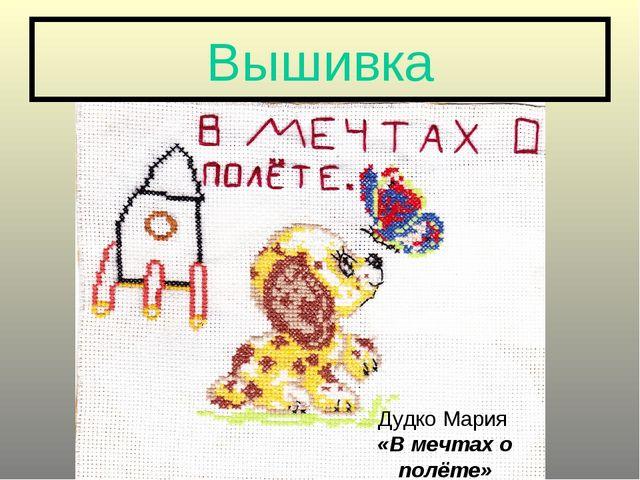 Вышивка Дудко Мария «В мечтах о полёте»