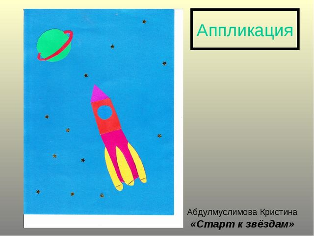 Аппликация Абдулмуслимова Кристина «Старт к звёздам»
