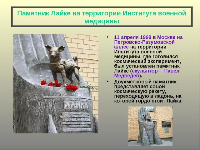 Памятник Лайке на территории Института военной медицины 11 апреля 1998 в Мос...