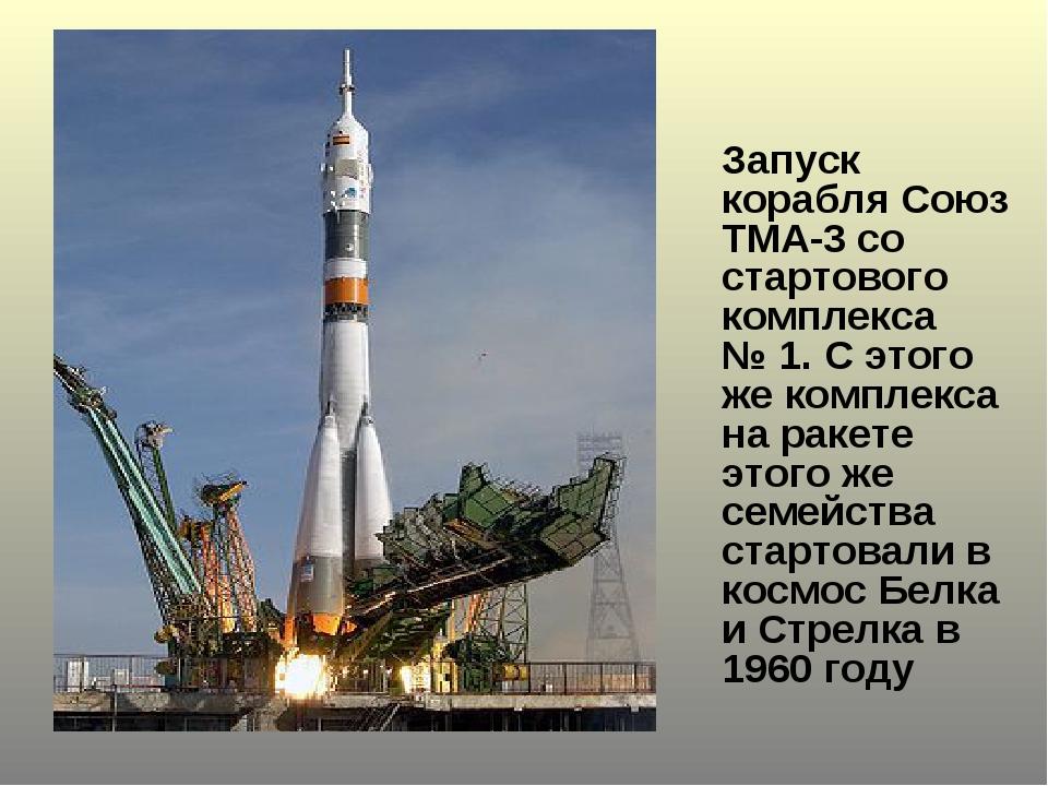 Запуск корабля Союз ТМА-3 со стартового комплекса №1. С этого же комплекса...