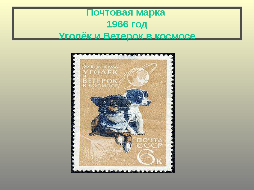 Почтовая марка 1966 год Уголёк и Ветерок в космосе