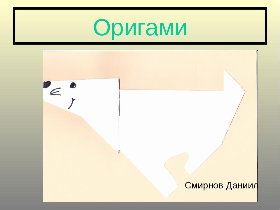 Оригами Смирнов Даниил
