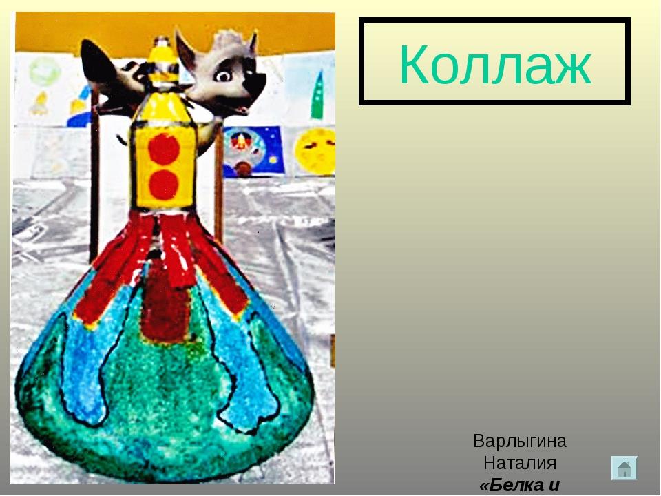 Коллаж Варлыгина Наталия «Белка и Стрелка»