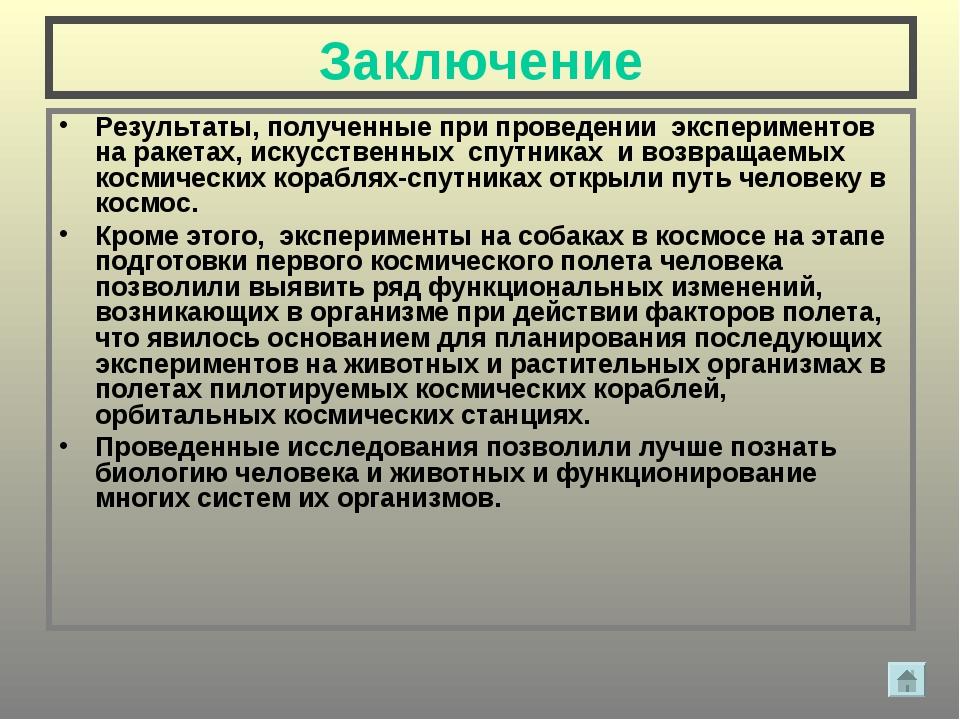 Заключение Результаты, полученные при проведении экспериментов на ракетах, ис...