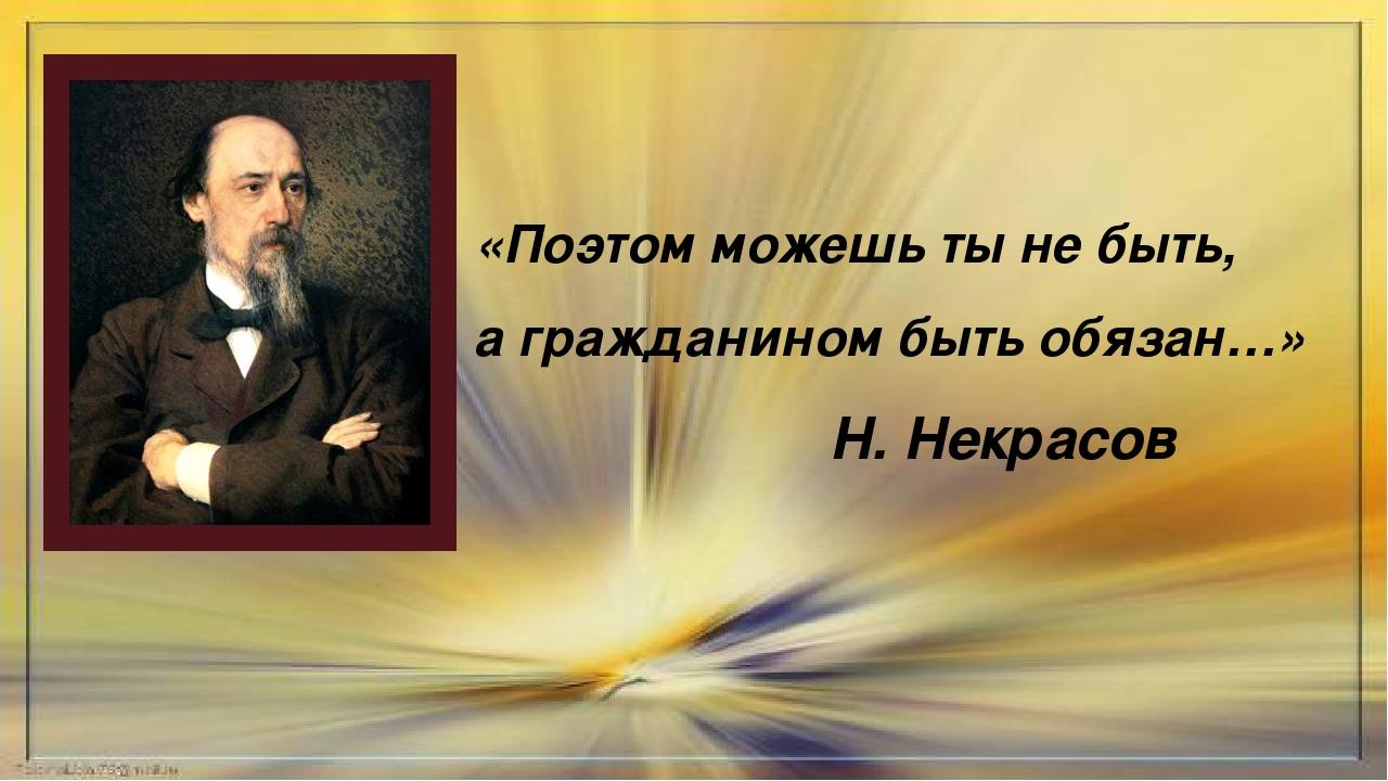 «Поэтом можешь ты не быть, а гражданином быть обязан…» Н. Некрасов