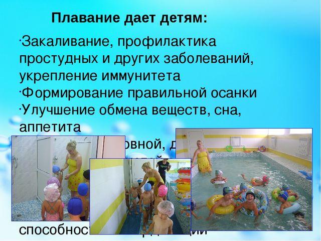 Плавание дает детям: Закаливание, профилактика простудных и других заболева...
