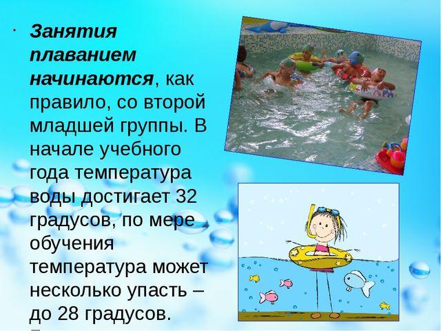 Занятия плаванием начинаются, как правило, со второй младшей группы. В начале...