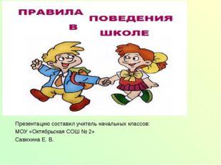 Презентацию составил учитель начальных классов: МОУ «Октябрьская СОШ № 2» Сав