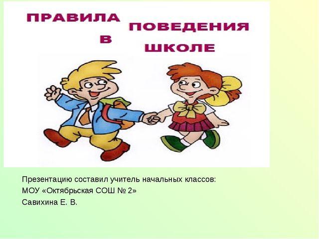 Презентацию составил учитель начальных классов: МОУ «Октябрьская СОШ № 2» Сав...