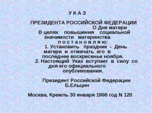 У К А З  ПРЕЗИДЕНТА РОССИЙСКОЙ ФЕДЕРАЦИИ О Дне матери  В
