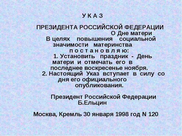 У К А З  ПРЕЗИДЕНТА РОССИЙСКОЙ ФЕДЕРАЦИИ О Дне матери  В...