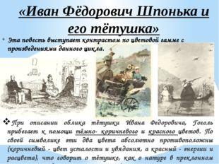 «Иван Фёдорович Шпонька и его тётушка» При описании облика тётушки Ивана Федо