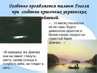 Особенно проявляется талант Гоголя при создании красочных украинских пейзажей