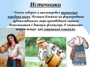 Источники Гоголь собирал и анализировал украинские народные песни. Большое вл