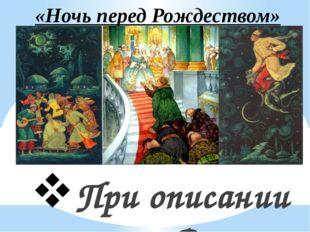«Ночь перед Рождеством» При описании царицы Вакула обращает внимание на её го