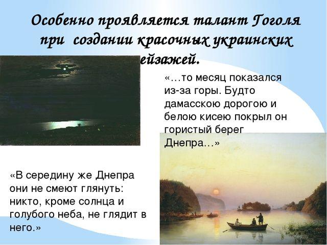 Особенно проявляется талант Гоголя при создании красочных украинских пейзажей...