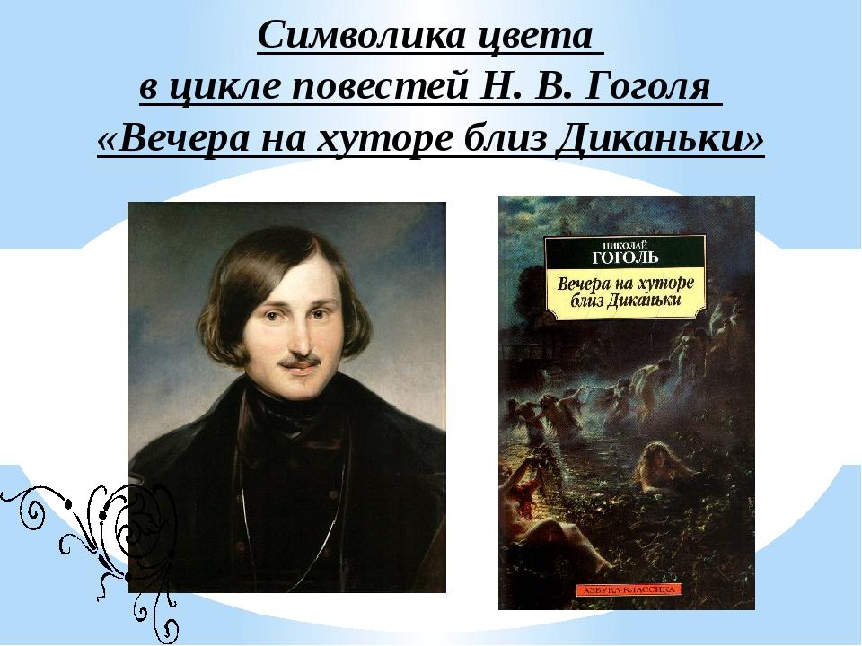 Символика цвета в цикле повестей Н. В. Гоголя «Вечера на хуторе близ Диканьки»