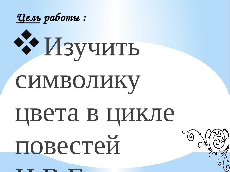 Цель работы : Изучить символику цвета в цикле повестей Н.В.Гоголя «Вечера на...