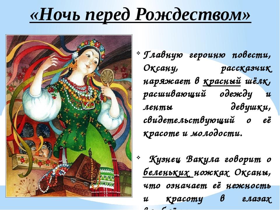 «Ночь перед Рождеством» Главную героиню повести, Оксану, рассказчик наряжает...