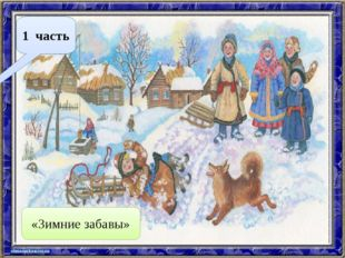 1 часть «Зимние забавы»
