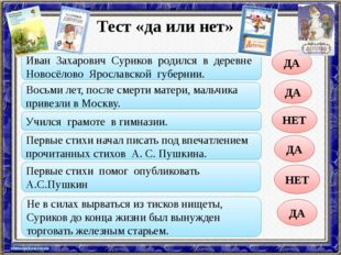 Тест «да или нет» Иван Захарович Суриков родился в деревне Новосёлово Ярослав