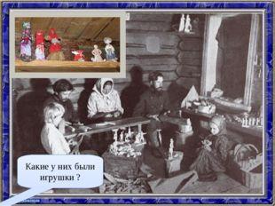 Чем вечерами занимались дети? Какие у них были игрушки ?