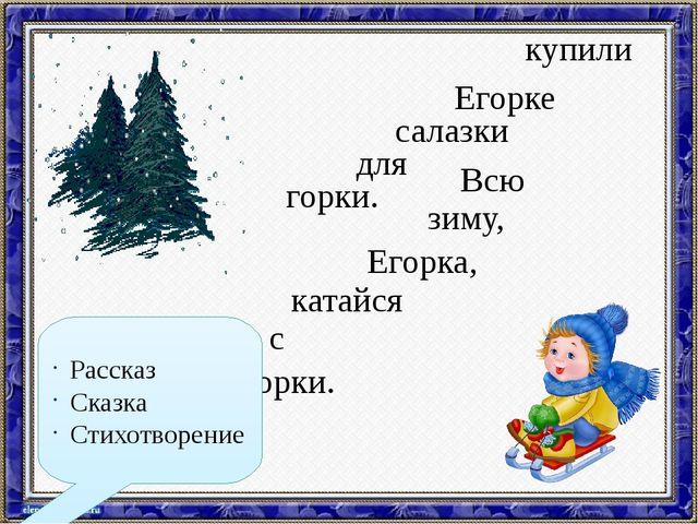 купили Егорке салазки для горки. Всю зиму, Егорка, катайся с горки. Рассказ С...