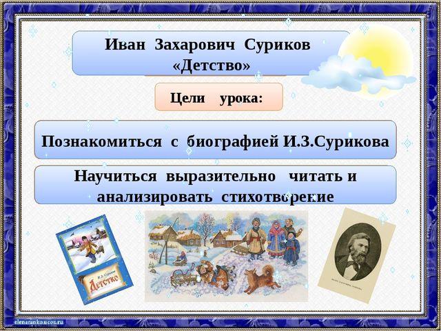 Тема урока Цели урока: Научиться … Иван Захарович Суриков «Детство» Познакоми...