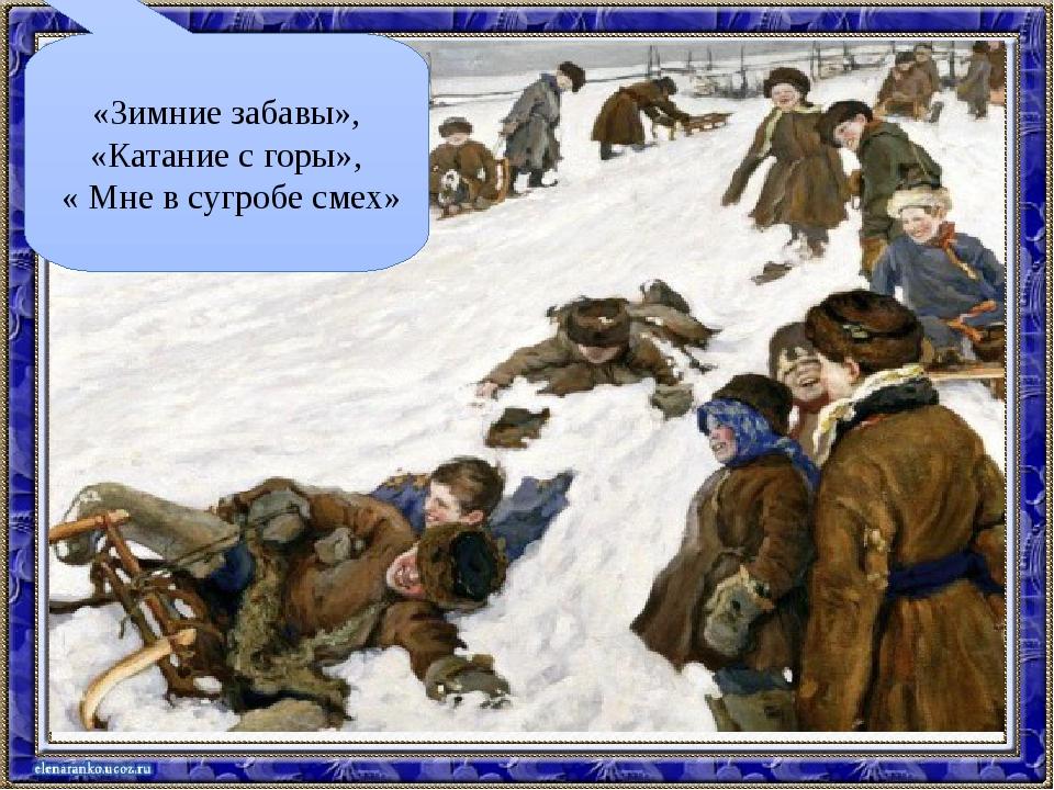 «Зимние забавы», «Катание с горы», « Мне в сугробе смех»