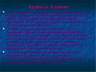 Арабы в Алании В то время как в степях и предгорьях Северного Кавказа набирал