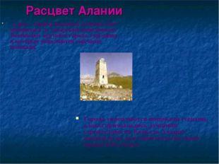 Расцвет Алании X век – период расцвета Алании. Она избавилась от хазарской за